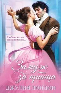Замуж за принца - Джулия Лэндон