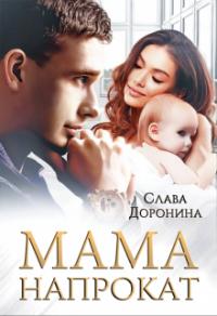 Мама напрокат - Слава Доронина