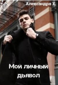 Мой личный дьявол - Александра Пивоварова