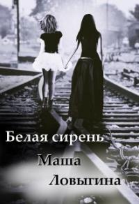Белая сирень - Маша Ловыгина