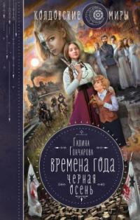 Чёрная осень - Галина Гончарова
