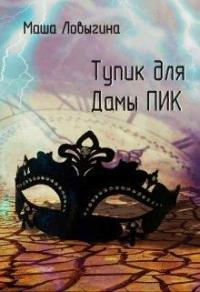 Тупик для Дамы Пик - Маша Ловыгина