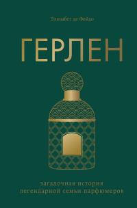 Герлен. Загадочная история легендарной семьи парфюмеров - Элизабет Де Фейдо