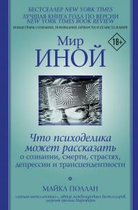 Мир иной. Что психоделика может рассказать о сознании, смерти, страстях, депрессии и трансцендентности - Майкл Поллан