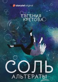 Альтераты. Соль - Евгения Кретова