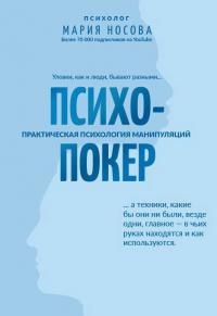 Психопокер: практическая психология манипуляций - Мария Носова