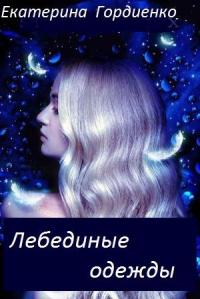 Лебединые одежды - Екатерина Гордиенко