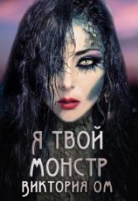 Я твой монстр - Виктория Ом