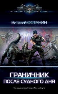 Граничник - Виталий Останин