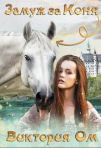 Замуж за коня - Виктория Ом