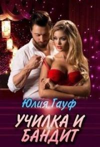 Училка и бандит - Юлия Гауф