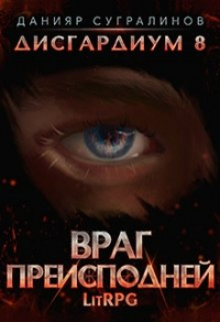 Враг Преисподней - Данияр Сугралинов