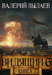 Рагнарёк. Книга 2 - Валерий Пылаев