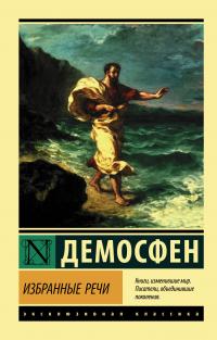 Избранные речи - Демосфен