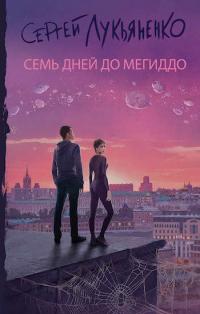 Семь дней до Мегиддо - Сергей Лукьяненко