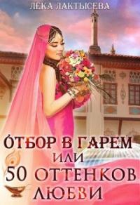 Отбор в гарем, или 50 оттенков любви - Лёка Лактысева