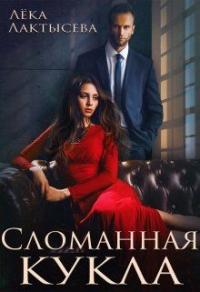Сломанная кукла - Лёка Лактысева