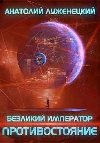 Противостояние - Анатолий Луженецкий