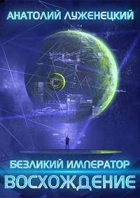 Восхождение - Анатолий Луженецкий