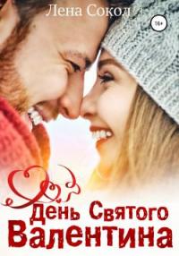 День Святого Валентина - Елена Сокол