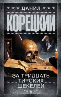 За тридцать тирских шекелей - Данил Корецкий