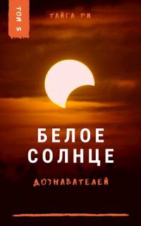 Белое солнце дознавателей. Книга 2 - Тайга Ри