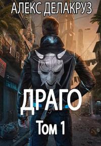 Драго. Том 1 - Сергей Извольский