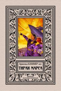 Тиран Марса - Фредерик Арнольд Каммер-младший