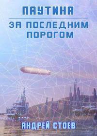 Паутина - Андрей Стоев