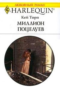 Миллион поцелуев - Кей Торп