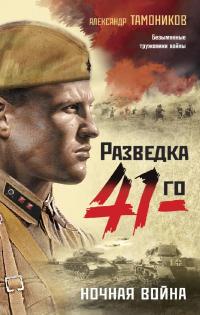 Ночная война - Александр Тамоников