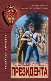 Последний бой президента - Александр Тамоников