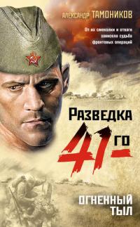 Огненный тыл - Александр Тамоников