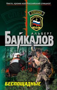 Беспощадные - Альберт Байкалов