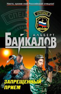 Запрещенный прием - Альберт Байкалов