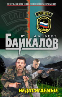 Недосягаемые - Альберт Байкалов