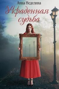 Украденная судьба - Анна Неделина