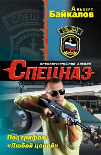 """Под грифом """"Любой ценой"""" - Альберт Байкалов"""