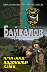 Приговор подпишем сами - Альберт Байкалов