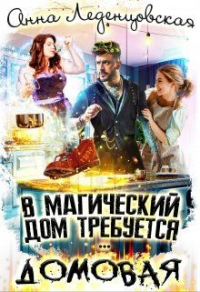 В магический дом требуется домовая - Анна Леденцовская