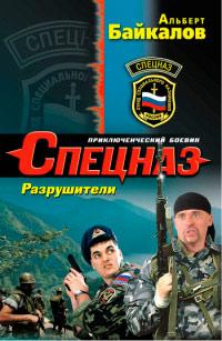 Разрушители - Альберт Байкалов