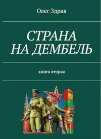 Страна на дембель - Николай Нестеров