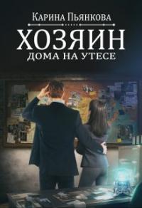 Хозяин дома на утесе - Карина Пьянкова