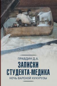 Записки студента-медика. Ночь вареной кукурузы - Дмитрий Правдин