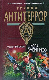 Школа смертников - Альберт Байкалов