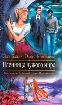 Пленница чужого мира - Ольга Копылова