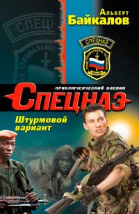 Штурмовой вариант - Альберт Байкалов