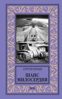 Шанс милосердия - Сергей Станиславович Юрьев