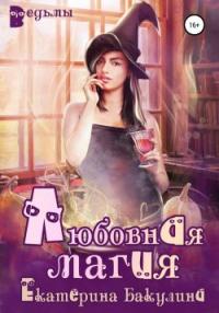 Любовная магия - Екатерина Бакулина