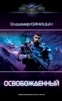 Освобожденный - Владимир Синицын